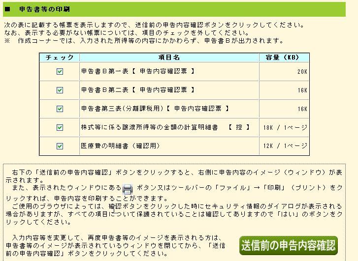 eTax_21_2.JPG