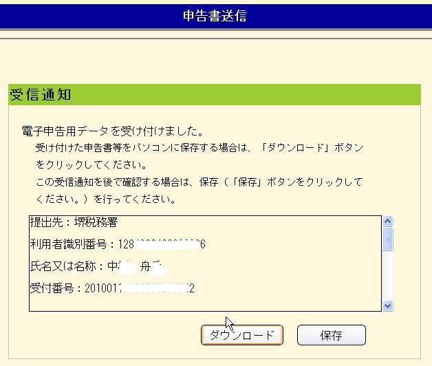 eTax_21_8.JPG