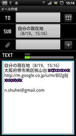 現在地の通知メール画面;クリックすると大きな写真になります
