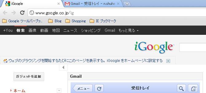 iGoogle-1.JPG