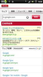 m.google.com の検索;クリックすると大きな写真になります