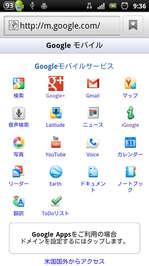 【Google モバイル】画面;クリックすると大きな写真になります