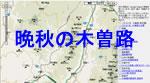 maps_kiso.jpg