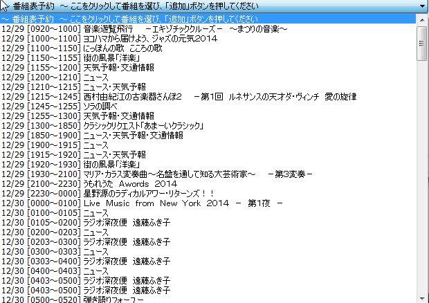 radiroku-031.JPG