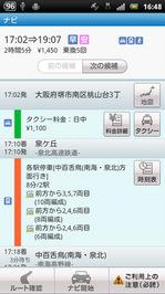 徒歩・電車でのルート詳細表示画面;クリックすると大きな写真になります