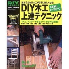 DIY木工上達テクニック―みるみるレベルアップして木工が楽しくなる!