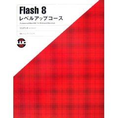 Flash8 レベルアップコース