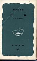 花洛―京都追憶 (1975年) (岩波新書)