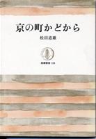 京の町かどから (1968年)