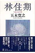 rinjyuki_Image.jpg