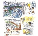 vol42_niwatori_02.jpg