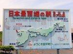 日本最西端の駅「たびる平戸口駅」の看板