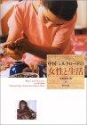 中国・シルクロードの女性と生活