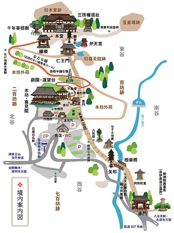 百済寺境内案内図 百済寺ホームページより X600.jpg