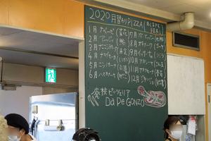 013_200809019 X800 保田小学校 G7X.jpg