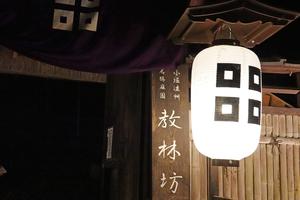 201125226_040 X800 〇教林坊 RX10M4.jpg