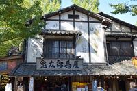 「鬼太郎茶屋」;クリックすると大きな写真になります。