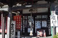 上行寺薬師堂;クリックすると大きな写真になります